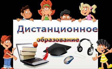 Презентация для интерактивной доски: Технология дистанционного ...